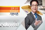 [2017] 9급 김욱 행정법총론 기본이론