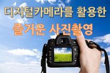 디지털 카메라를 활용한 즐거운 사진 촬영